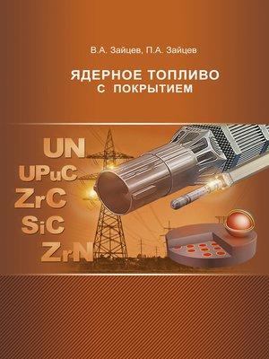 cover image of Ядерное топливо с покрытием