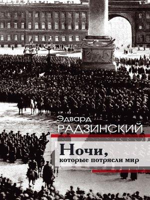 cover image of Ночи, которые потрясли мир