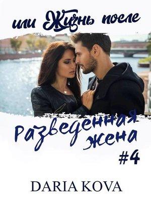 cover image of Разведенная жена, или Жизнь после