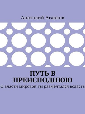 cover image of Путь в преисподнюю. Овласти мировой ты размечтался всласть