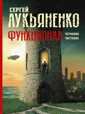 cover image of Функционал