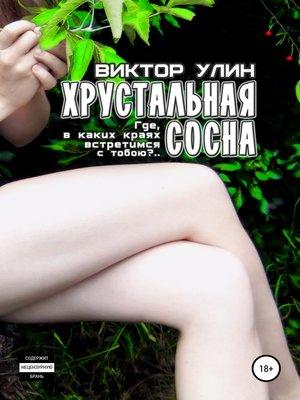 cover image of Хрустальная сосна