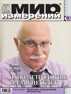 cover image of Мир измерений № 6 2011