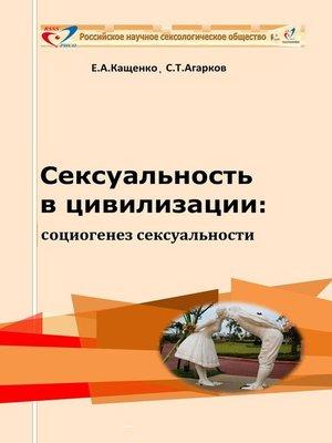 cover image of Сексуальность вцивилизации