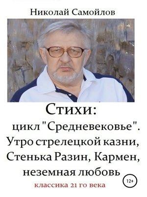 cover image of Стихи