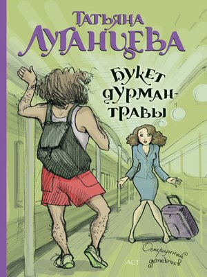 cover image of Букет дурман-травы