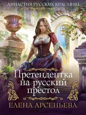 cover image of Претендентка на русский престол