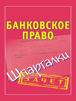 cover image of Банковское право. Шпаргалки