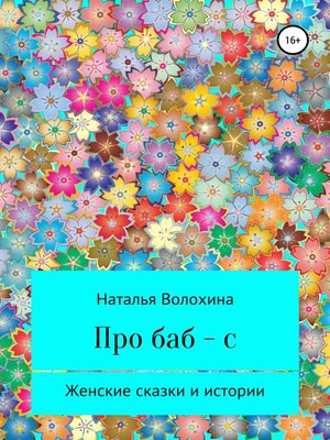 cover image of Про баб-с