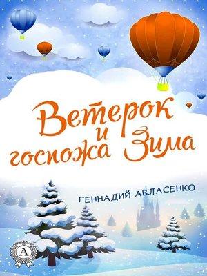 cover image of Ветерок и госпожа Зима