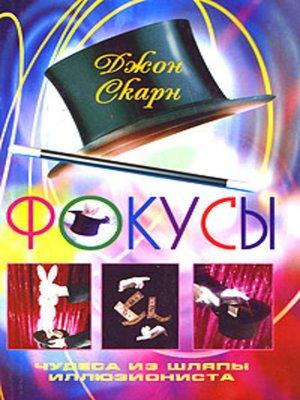 cover image of Фокусы. Чудеса из шляпы иллюзиониста