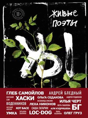 cover image of Живые поэты