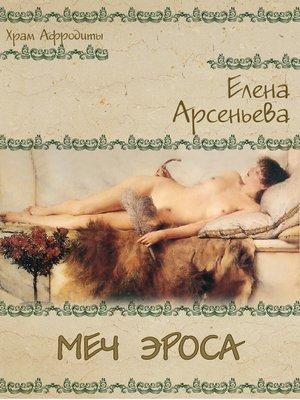 cover image of Тимандра Критская