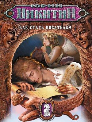 cover image of Как стать писателем
