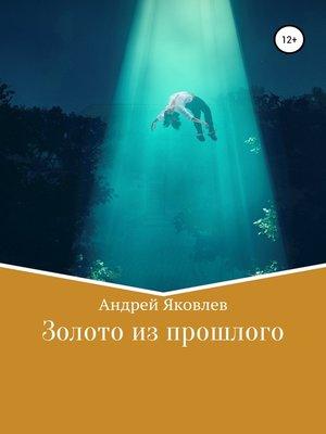 cover image of Золото из прошлого