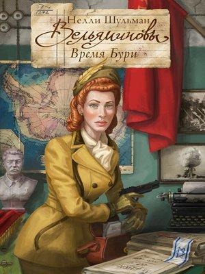 cover image of Вельяминовы. Время бури. Книга вторая. Часть девятая