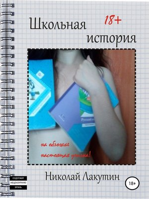 cover image of Школьная история