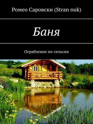 cover image of Чемодан. Баня. Крыша