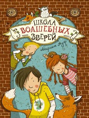 cover image of Школа волшебных зверей