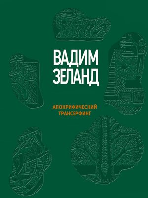 cover image of Апокрифический Трансерфинг