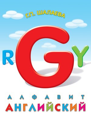 cover image of Английский алфавит