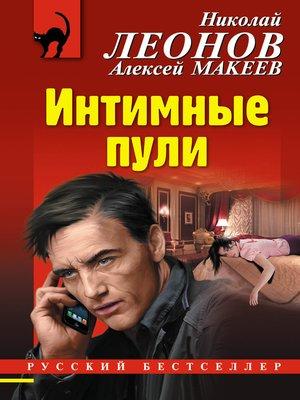cover image of Интимные пули