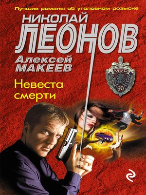 cover image of Невеста смерти