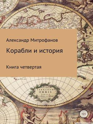 cover image of Корабли и история. Книга четвертая