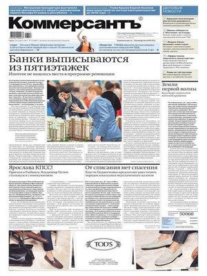 cover image of Коммерсантъ (понедельник-пятница) 73-2017
