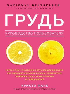 cover image of Грудь. Руководство пользователя