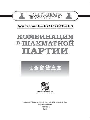 cover image of Комбинация в шахматной партии