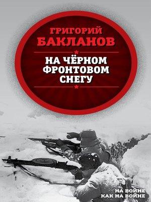 cover image of На черном фронтовом снегу