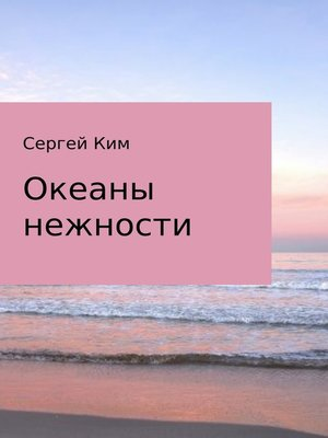 cover image of Океаны нежности
