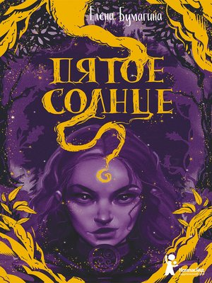 cover image of Пятое солнце