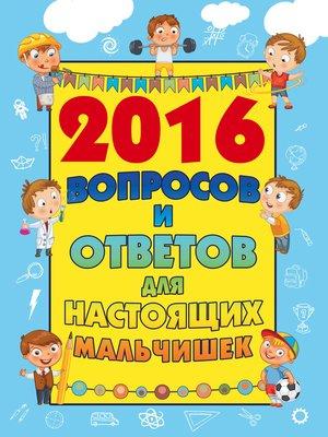 cover image of 2016 вопросов и ответов для настоящих мальчишек