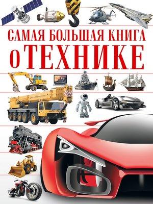 cover image of Самая большая книга о технике