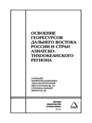 cover image of Освоение георесурсов Дальнего Востока России и стран Азиатско-Тихоокеанского региона