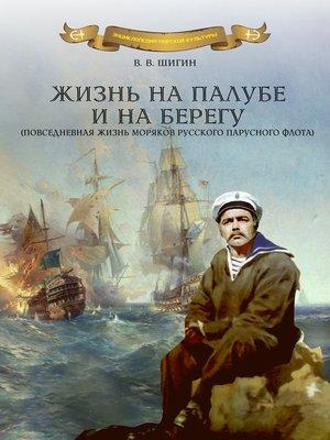 cover image of Жизнь на палубе и на берегу
