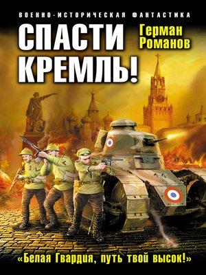 cover image of Спасти Кремль! «Белая Гвардия, путь твой высок!»