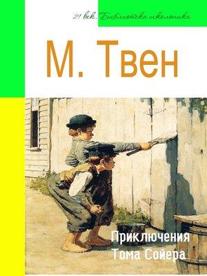 cover image of Приключения Тома Сойера (адаптированный пересказ)