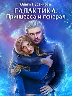 cover image of Галактика. Принцесса и Генерал