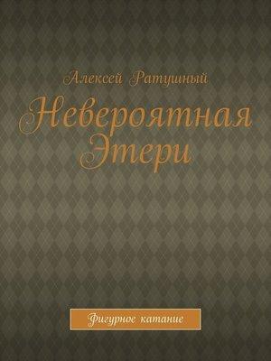 cover image of Невероятная Этери. Фигурное катание