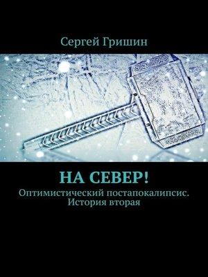 cover image of Насевер! Оптимистический постапокалипсис. История вторая