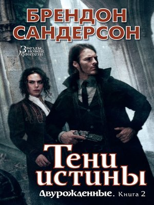 cover image of Тени истины