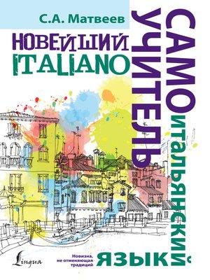 cover image of Новейший самоучитель итальянского языка