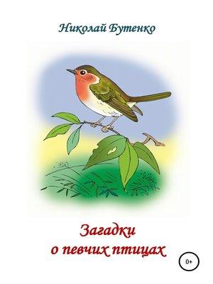 cover image of Загадки о певчих птицах