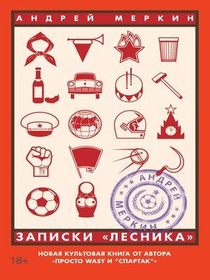 cover image of Записки «лесника»