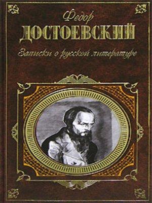cover image of Записки о русской литературе