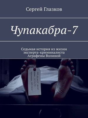 cover image of Чупакабра. Седьмая история из жизни эксперта-криминалиста Аграфены Волиной