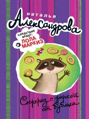 cover image of Сюрприз с дыркой от бублика